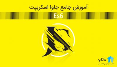 جاوا اسکریپت es6