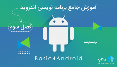 آموزش Basic4android