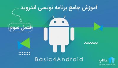 آموزش Basic4android