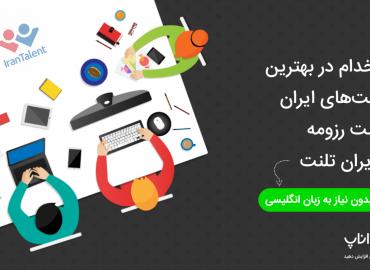آموزش ثبت رزومه در ایران تلنت