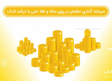 سرمایه گذاری روی سکه و طلا