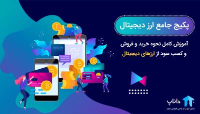 پکیج جامع آموزش ارز دیجیتال