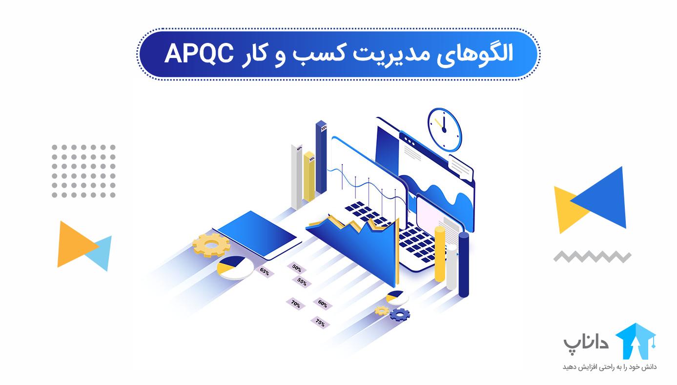 مدیریت کسب و کار APQC