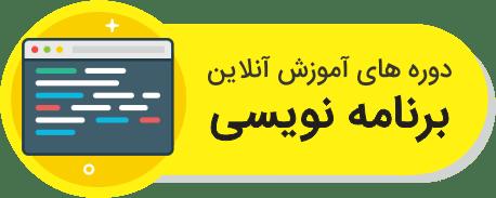 دوره های آموزش آنلاین برنامه نویسی