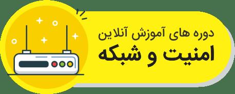 آموزش آنلاین امنیت و شبکه