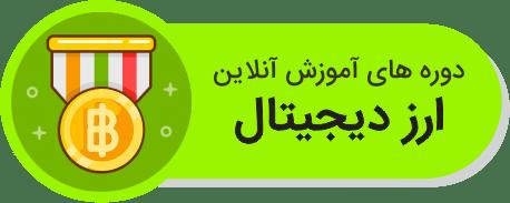 آموزش آنلاین ارز دیجیتال