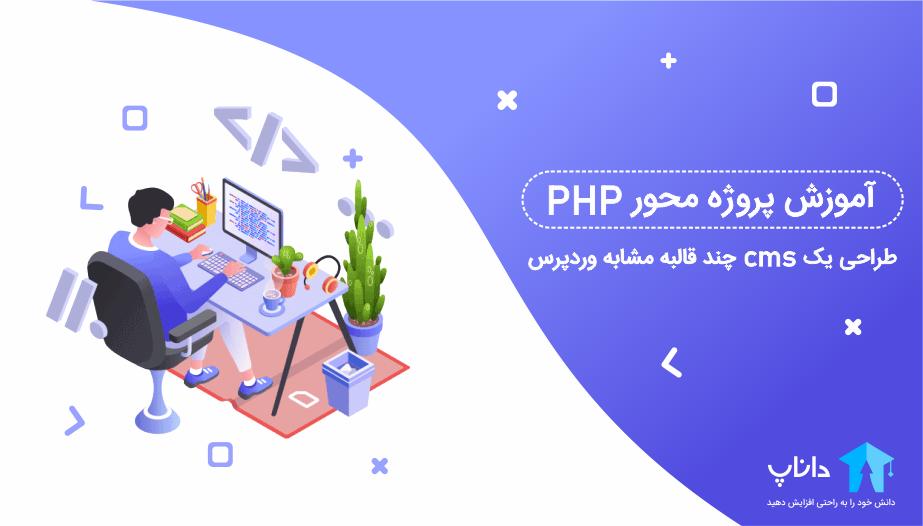آموزش پروژه محور php