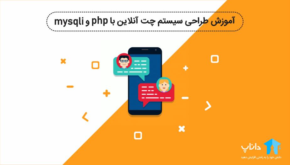 طراحی سیستم چت آنلاین با php