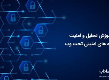 آموزش تحلیل و امنیت حفره های امنیتی تحت وب