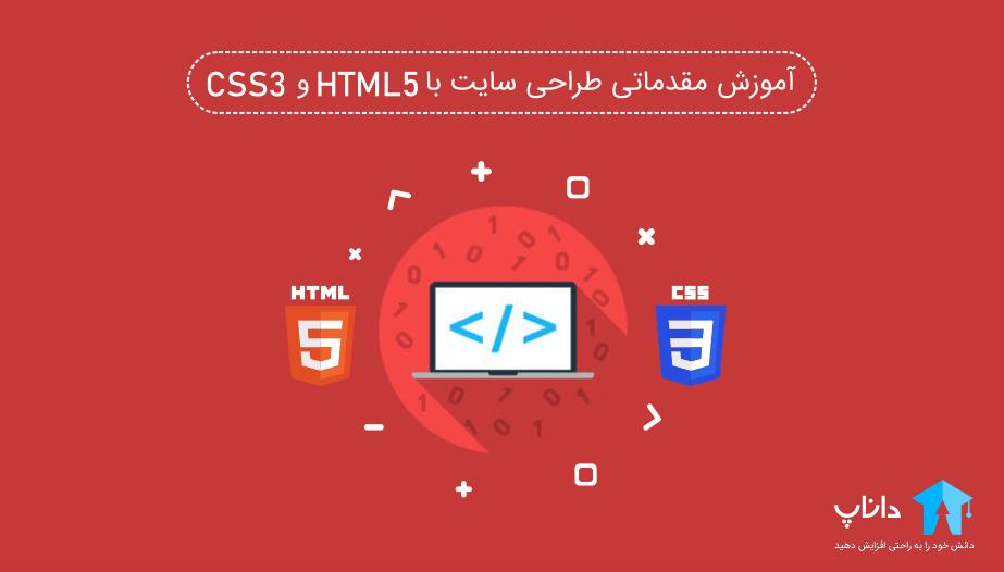 آموزش مقدماتی طراحی سایت با HTML5 و CSS3