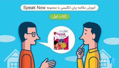 آموزش مکالمه زبان انگلیسی Speak now