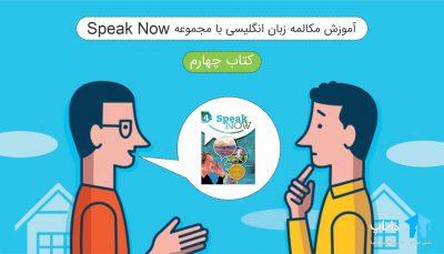 کتاب چهارم Speak now