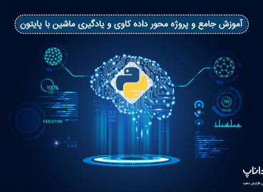 داده کاوی و یادگیری ماشینی با پایتون