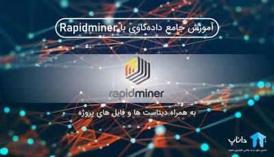 آموزش داده کاوی با rapidminer