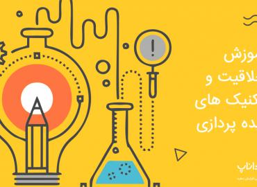 آموزش خلاقیت و ایده پردازی