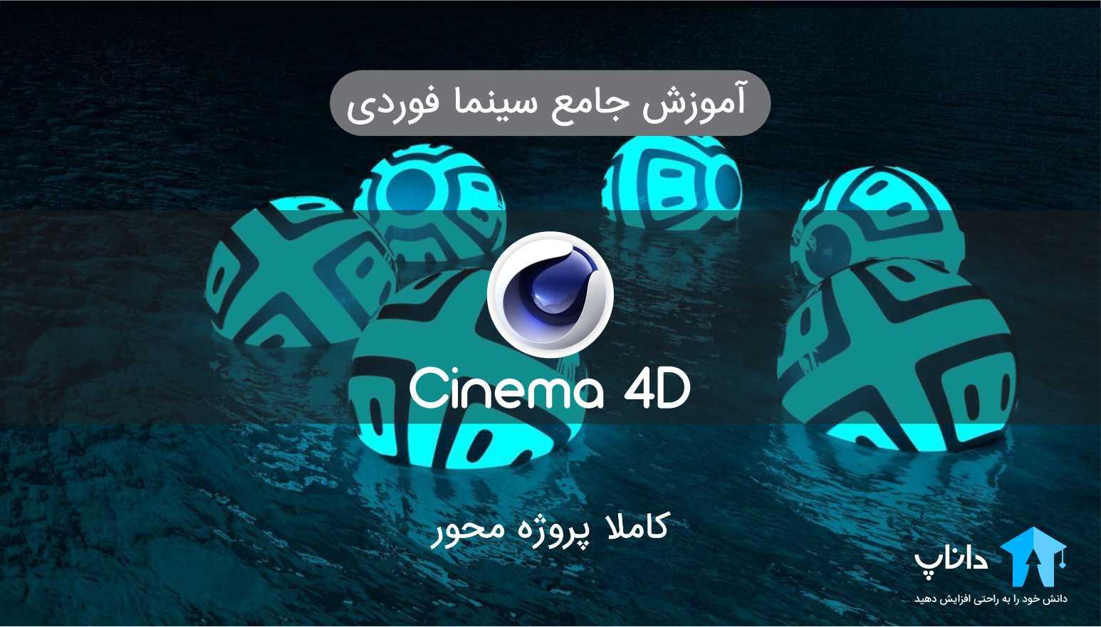 آموزش cinema 4d سینما فوردی