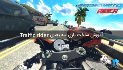 آموزش ساخت بازی سه بعدی ترافیک رایدر Traffic Rider