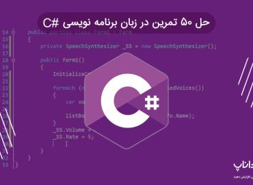 حل 50 تمرین در زبان برنامه نویسی #C
