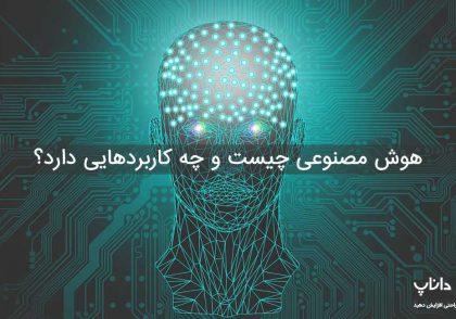 هوش مصنوعی چیست و چه کاربردهایی دارد؟