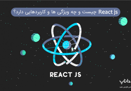 react js چیست و چه ویژگی هایی دارد