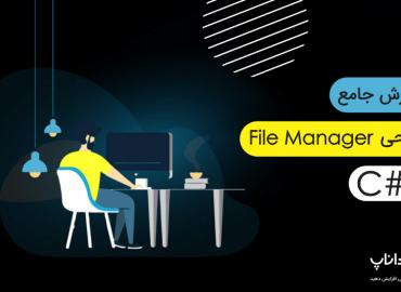 آموزش جامع طراحی File Manager در #C