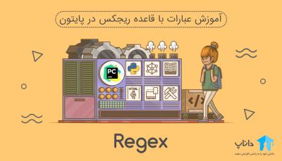 آموزش عبارات با قاعده Regex در پایتون