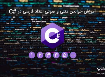 آموزش خواندن متنی و صوتی اعداد فارسی در #C