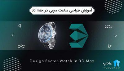 آموزش طراحی ساعت مچی در 3ds max