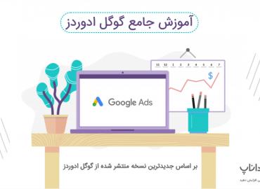 آموزش جامع گوگل ادوردز Google adwords