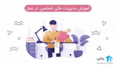 آموزش مدیریت مالی شخصی در عمل