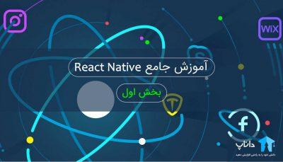 آموزش جامع React native