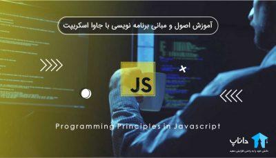 آموزش اصول و مبانی برنامه نویسی با جاوا اسکریپت