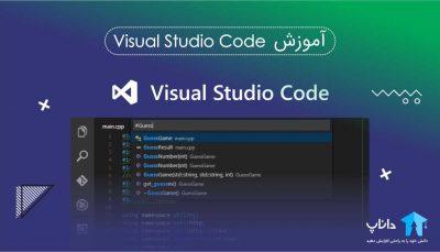 آموزش Visual Studio Code