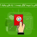 گوگل پنالتی چیست