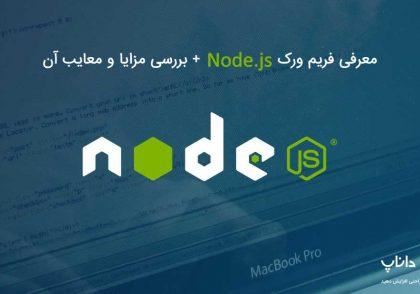 Node.js چیست