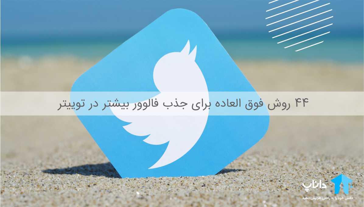 افزایش فالوور در توییتر