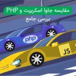 مقایسه PHP و جاوا اسکریپت