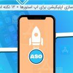 بهینه سازی اپلیکیشن برای اپ استور ها ASO