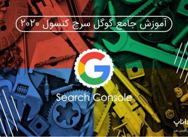 آموزش جامع گوگل سرچ کنسول 2020