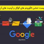 لیست تمامی الگوریتم های گوگل