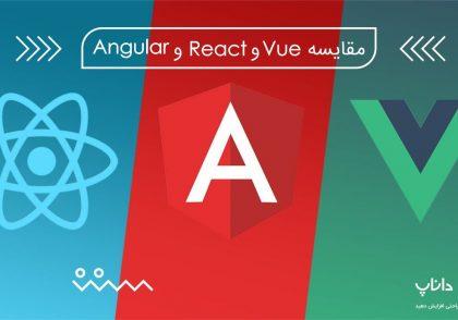 مقایسه vue و react و angular