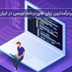 پردرآمد ترین زبان های برنامه نویسی در ایران