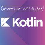 معرفی کاتلین Kotlin