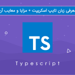 معرفی زبان تایپ اسکریپت TypeScript