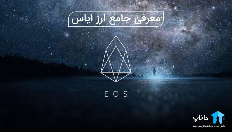 معرفی جامع ارز ایاس EOS