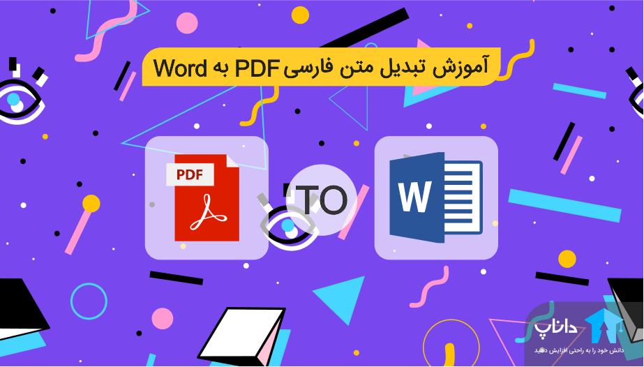 آموزش تبدیل متن فارسی PDF به Word
