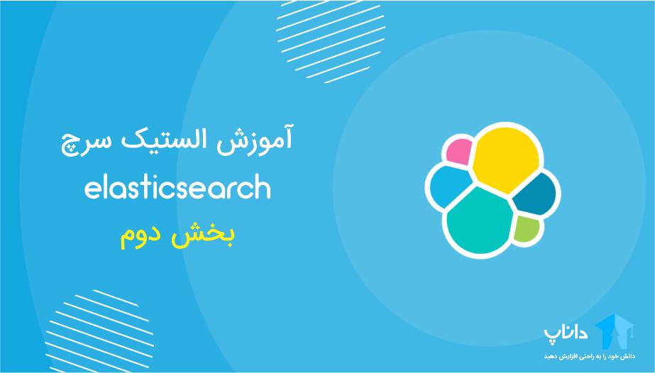 آموزش الستیک سرچ Elasticsearch