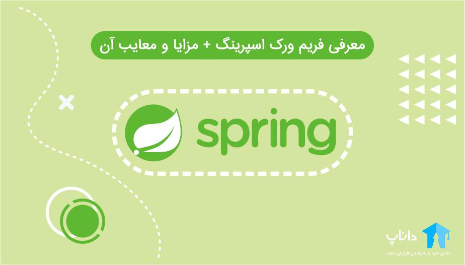 معرفی فریم ورک اسپرینگ Spring