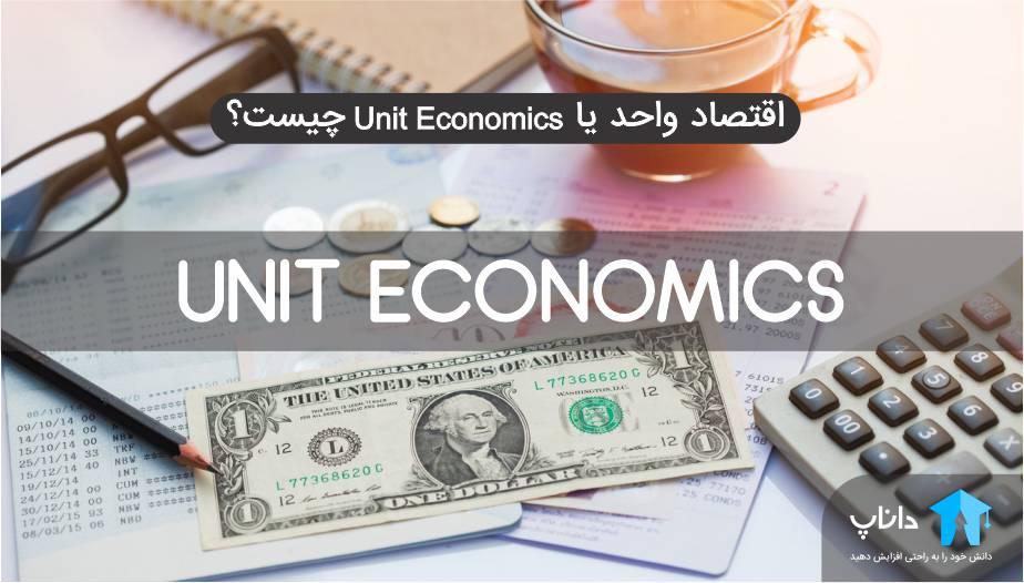 اقتصاد واحد یا Unit economics