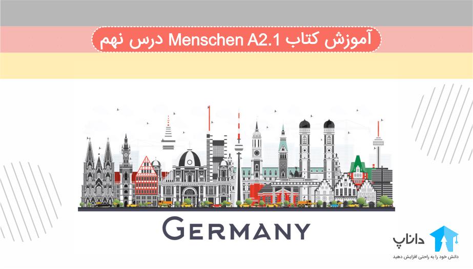 آموزش درس نهم از کتاب آلمانی Menschen A2.1